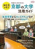 おとなが学ぶ 京都の大学活用ガイド (淡交ムック)
