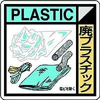KK-609 建築業協会統一標識廃プラスチ(2枚1組)