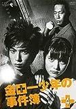 金田一少年の事件簿 VOL.4[VPBX-11397][DVD]