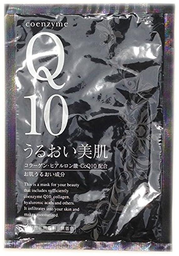 失礼なアソシエイト品フェイシャルマスク CoQ10 うるおい美肌