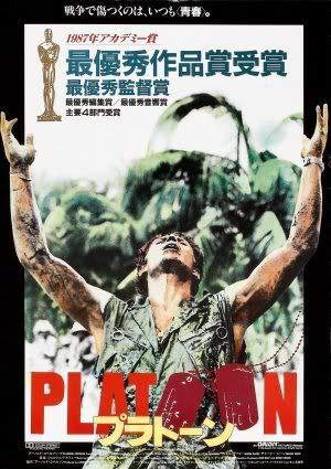 Platoon - Charlie Sheen - japanisch – Film Poster Plakat Drucken Bild – 43.2 x 60.7cm Größe Grösse Filmplakat Oliver Stone