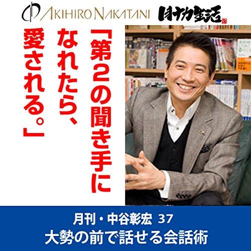 『月刊・中谷彰宏37「第2の聞き手になれたら、愛される。」――大勢の前で話せる会話術』のカバーアート