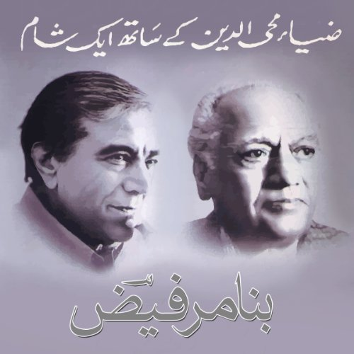 Zia Mohyeddin Reads Faiz (Vol 1) [Urdu Edition] cover art