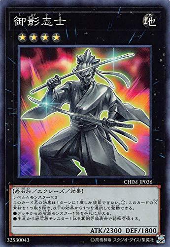 遊戯王 CHIM-JP036 御影志士 (日本語版 スーパーレア) カオス・インパクト