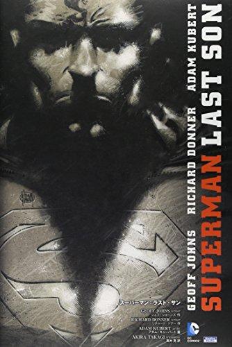 スーパーマン:ラスト・サン (ShoPro Books)