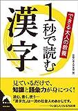 できる大人の教養 1秒で読む漢字 (青春文庫) - 話題の達人倶楽部