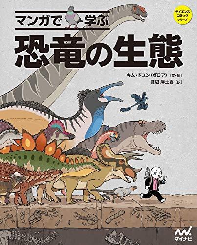 マンガで学ぶ 恐竜の生態 (サイエンスコミックシリーズ)