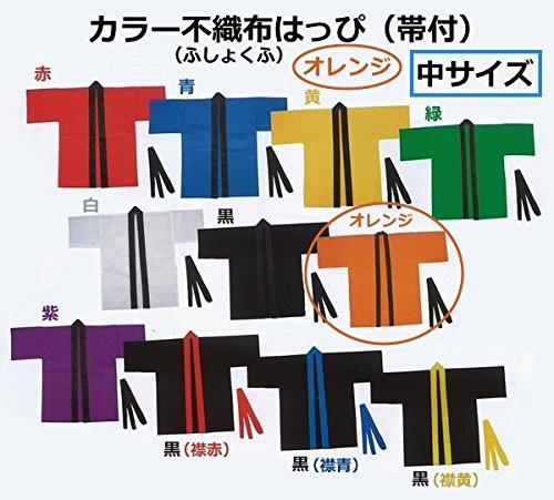カラー不織布(ふしょくふ)ハッピ 〔帯付〕 [S]中サイズ(小学校高学年から中学生向)※色をお選びください (オレンジ)