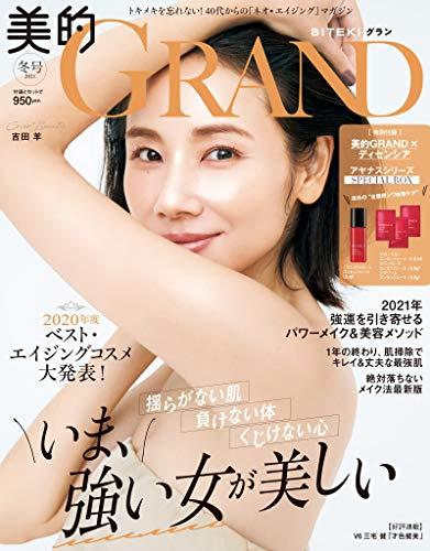 美的GRAND (ビテキグラン) Vol.10 [雑誌]