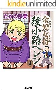 金髪女将 綾小路ヘレン (1) 金髪女将綾小路ヘレン (ぶんか社コミックス)