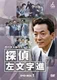西村京太郎サスペンス 探偵 左文字進 DVD-BOX 1[DVD]