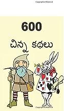 600 Short Stories (Telugu) (Telugu Edition)