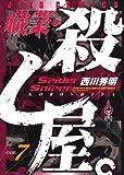 職業・殺し屋。 7 (ジェッツコミックス)