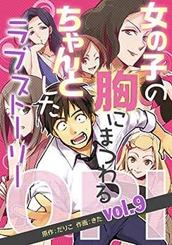 [だりこ, きた]のOPI 女の子の胸にまつわる、ちゃんとしたラブストーリー vol.9 (コミックダイス)
