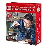 華麗なるスパイスDVD-BOX1<シンプルBOX 5,000円シリーズ>[DVD]