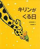 キリンがくる日 (ポプラ社の絵本 (22))
