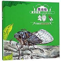 昆虫绘(5册/套)