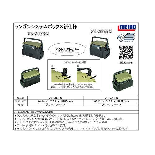 メイホウ(MEIHO)VS-7070NVS-7070N