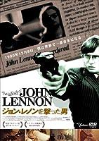 ジョン・レノンを撃った男 [DVD]