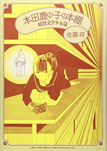 本田鹿の子の本棚 暗黒文学少女篇 (LEED CAFE COMICS)