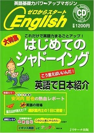 ゼロからスタート English (イングリッシュ) 2008年 07月号 [雑誌]