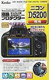 Kenko K85748 diseño de Protector de Pantalla LCD para Nikon D5200