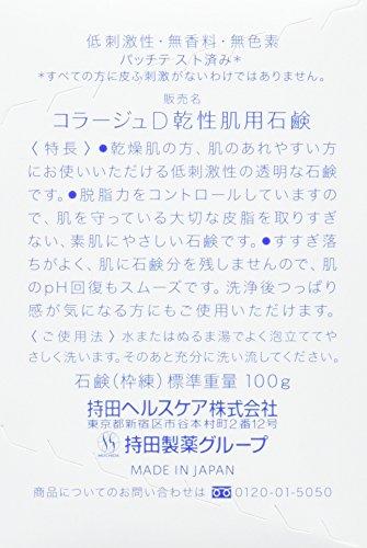 コラージュD乾性肌用石鹸100g
