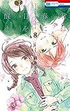 君は春に目を醒ます 8 (花とゆめコミックス)