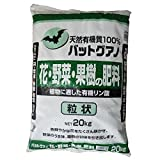 天然有機質100% バットグアノ 花・野菜・果樹の肥料 粒状 20kg