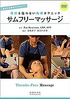 DVD>母指を使わない施術テクニックサムフリーマッサージ―患者と治療家にやさしい! (<DVD>)