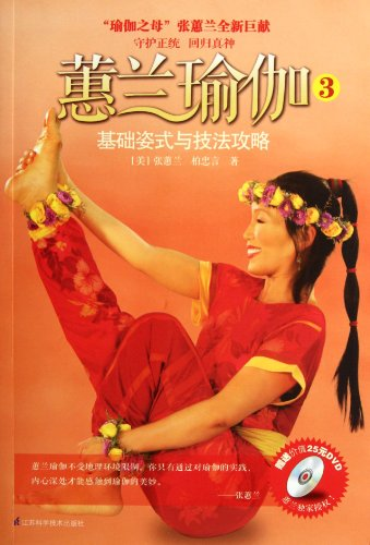 Basic poses and techiniuqes-Huilan yoga -with DVD (Chinese Edition)