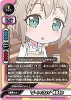 """バディファイト S-UB-C02/0008 """"ゴーマイウェイ""""青葉モカ (ガチレア) BanG Dream! ガルパ☆ピコ"""