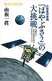小惑星探査機「はやぶさ2」の大挑戦 太陽系と生命の起源を探る壮大なミッション (ブルーバックス) - 山根 一眞