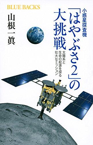 小惑星探査機「はやぶさ2」の大挑戦 太陽系と生命の起源を探る壮大なミッション (ブルーバックス)