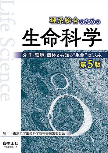 """理系総合のための生命科学 第5版〜分子・細胞・個体から知る""""生命""""のしくみの詳細を見る"""