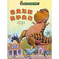 家有恐龙习惯养成图画书·恐龙怎样保护自己