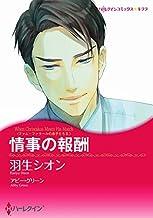情事の報酬 ファム・ファタールの息子たち (ハーレクインコミックス)