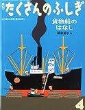 貨物船のはなし (月刊 たくさんのふしぎ 2014年 04月号)