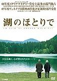 湖のほとりで [DVD] image