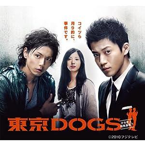 """東京DOGS ディレクターズカット版 DVD-BOX"""""""