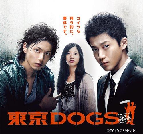 『東京DOGS』の動画を配信しているサービスはここ!