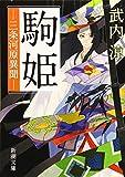 駒姫: 三条河原異聞 (新潮文庫)