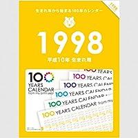 生まれ年から始まる100年カレンダーシリーズ 1998年生まれ用(平成10年生まれ用)