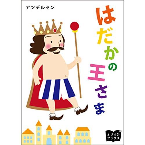 『はだかの王さま』のカバーアート