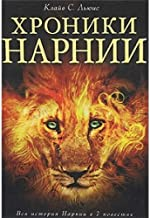 The Chronicles of Narnia - Khroniki Narnii - in Russian language by C. S. Lewis (2010-05-04)