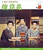 「彼岸花」 小津安二郎生誕110年・ニューデジタルリマスター [Blu-ray] image