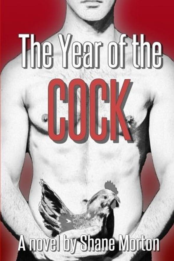 言うまでもなく提案する一貫したThe Year of the Cock