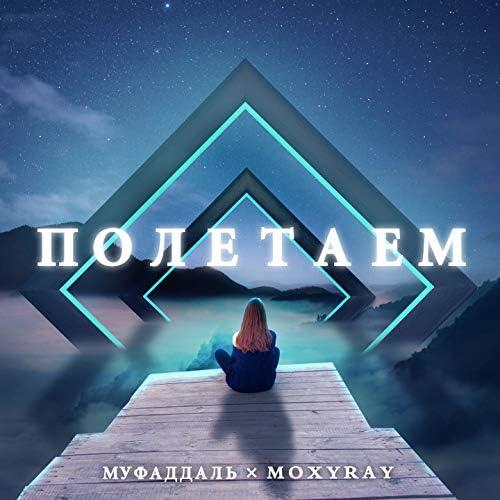 Муфаддаль & MOXYRAY