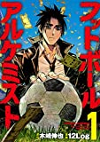 フットボールアルケミスト 1 (ヤングアニマルコミックス)