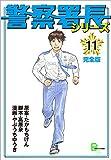 警察署長シリーズ 完全版 11 (文春デジタル漫画館)